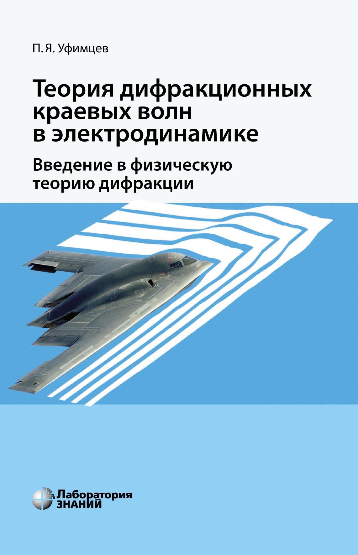 П. Я. Уфимцев Теория дифракционных краевых волн в электродинамике. Введение в физическую теорию дифракции диффракция электромагнитных волн на некоторых телах вращения
