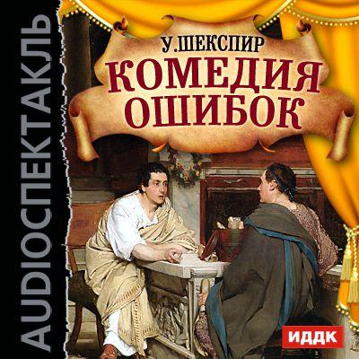 Комедия ошибок (спектакль) ( Уильям Шекспир  )