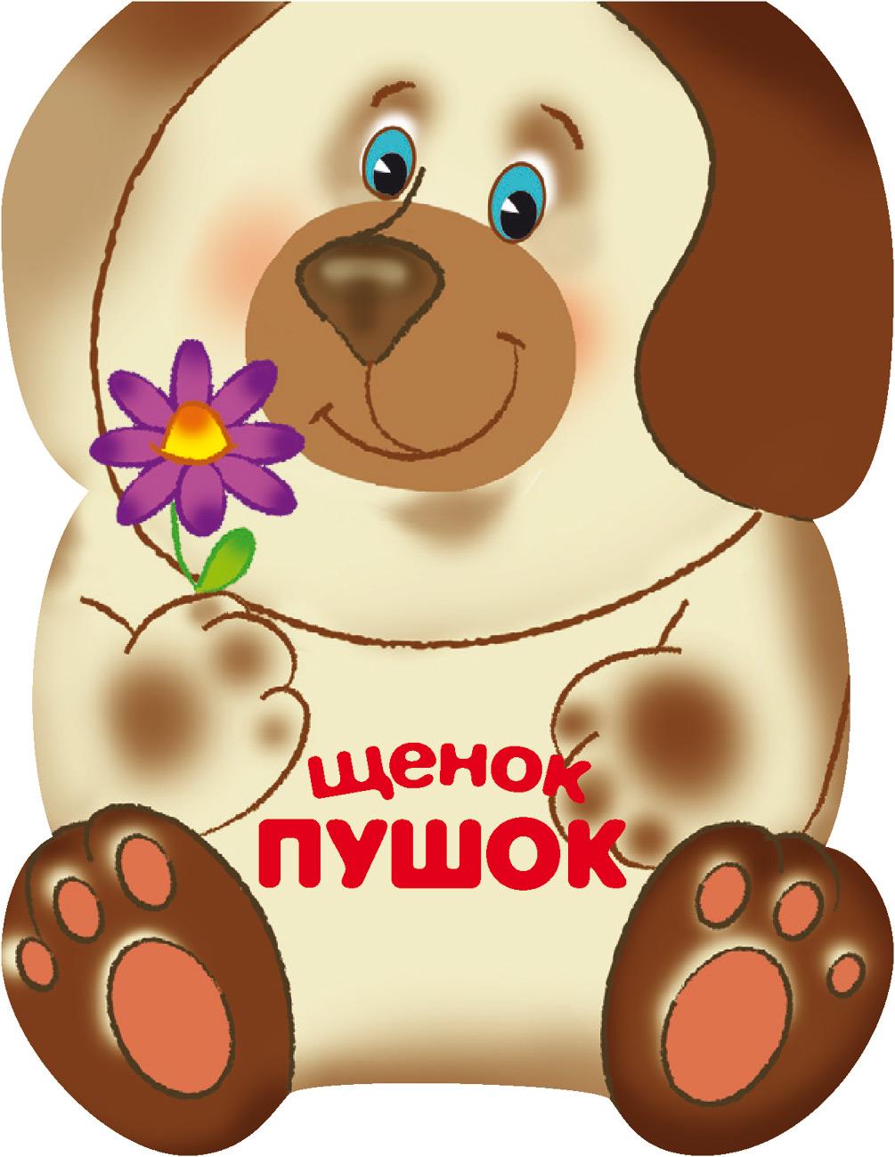Лариса Бурмистрова Щенок Пушок