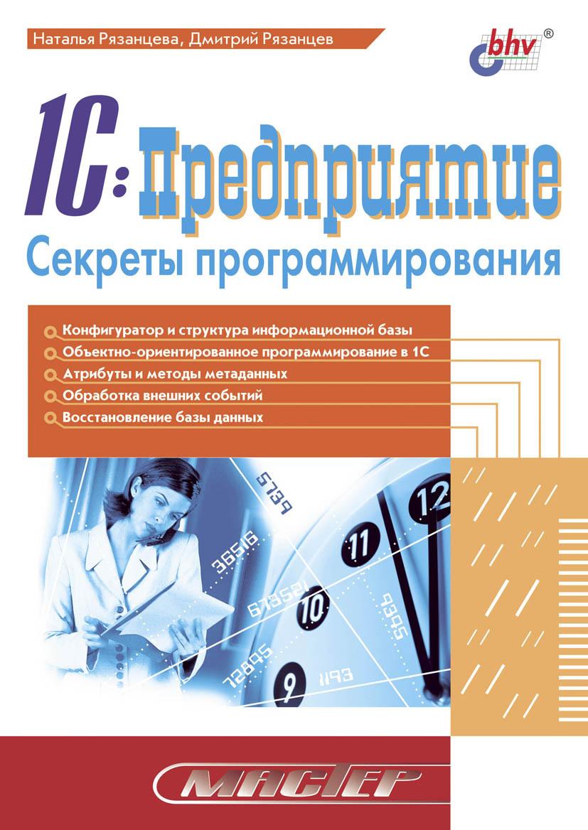 Наталья Рязанцева 1C:Предприятие. Секреты программирования е а кольчугина применение методов генетического программирования при разработке web интерфейсов