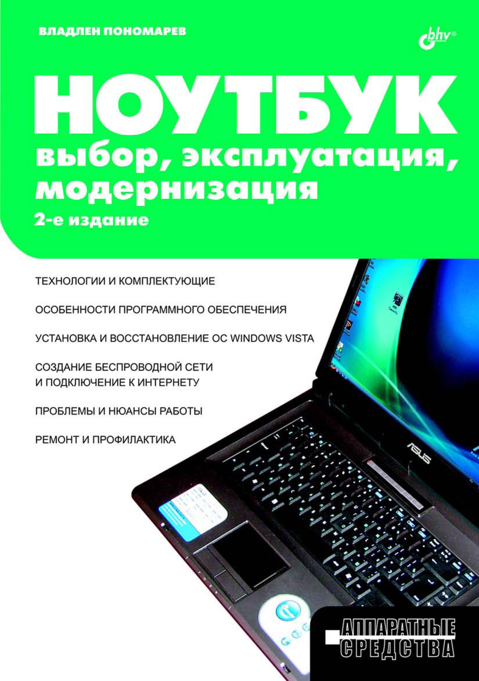 Владлен Пономарев Ноутбук. Выбор, эксплуатация, модернизация комплектующие
