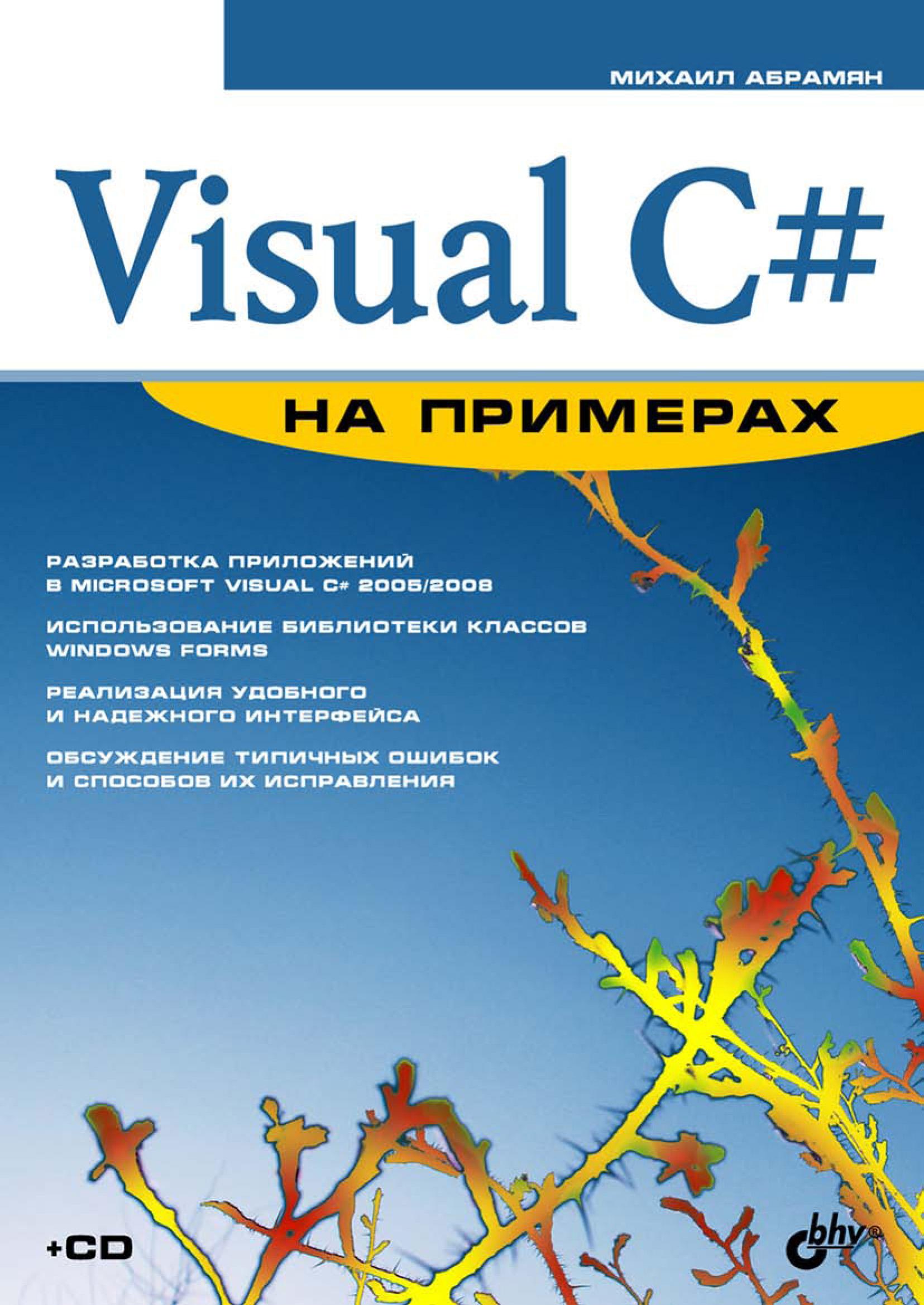 Фото - Михаил Абрамян Visual C# на примерах с с байдачный net framework 2 0 секреты создания windows приложений