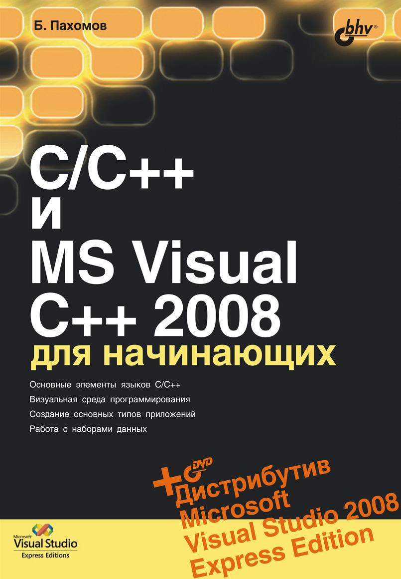 Борис Пахомов C/C++ и MS Visual C++ 2008 для начинающих тихомиров юрий мешков александр visual c и mfc