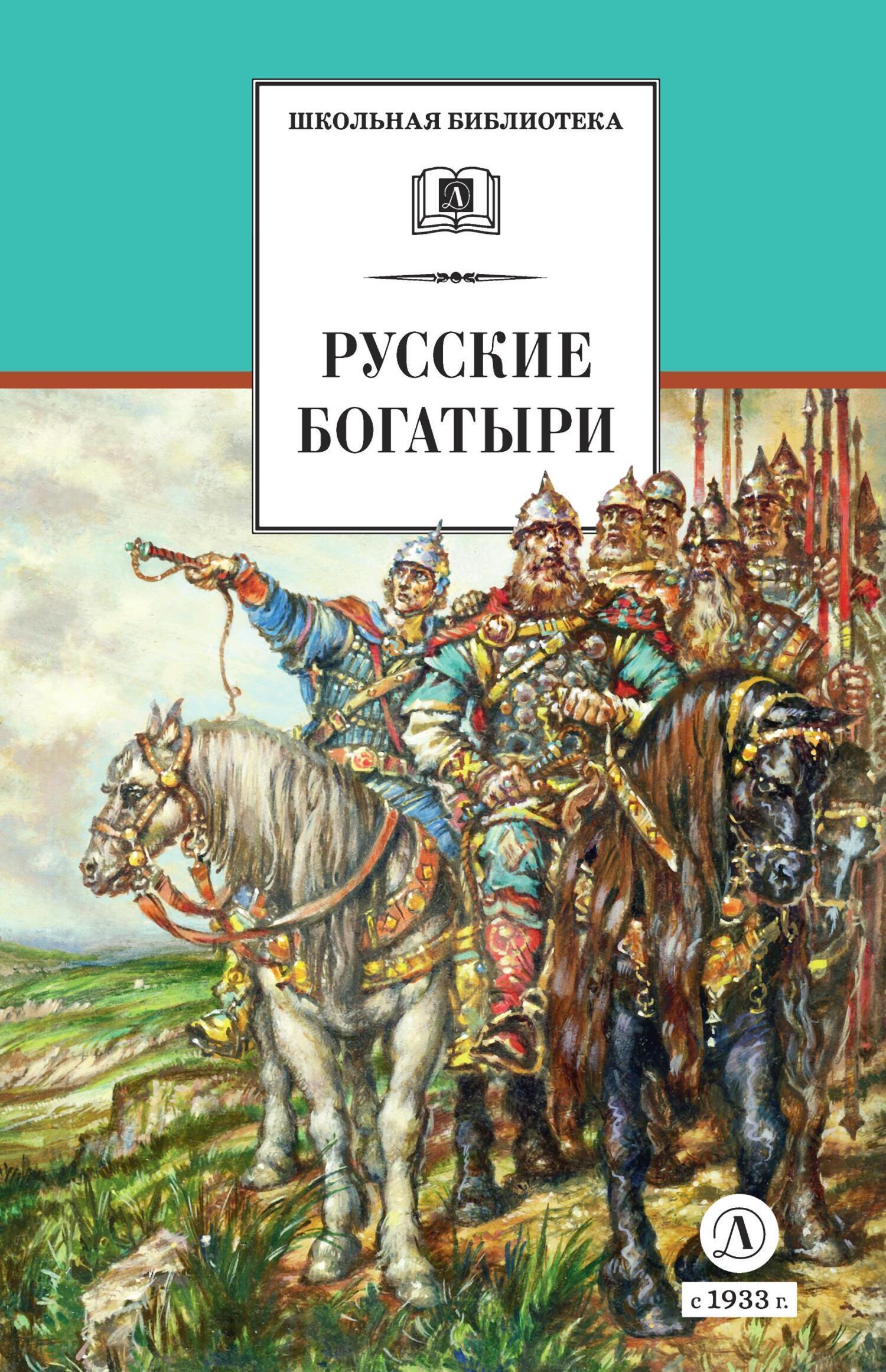 Отсутствует Русские богатыри (сборник) отсутствует язык фольклора хрестоматия