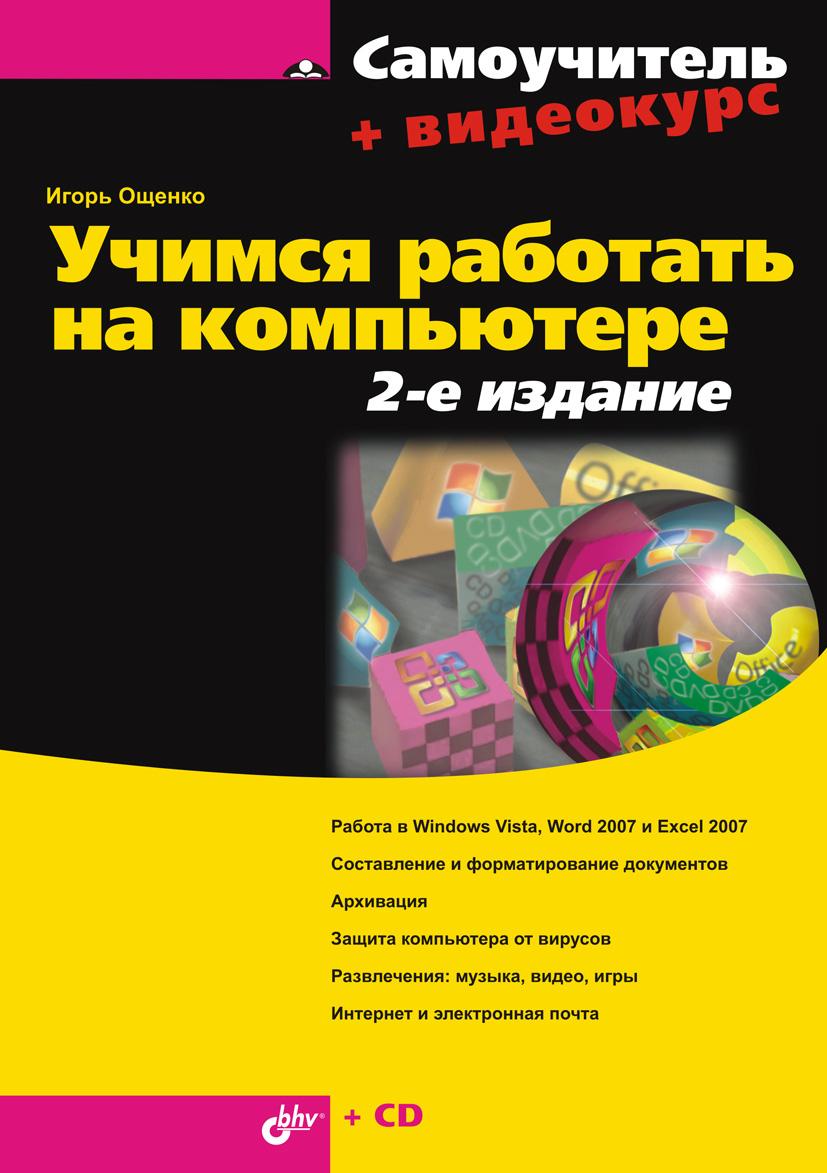 Игорь Ощенко Учимся работать на компьютере барабаш а самоучитель популярных программ word 2007 excel 2007 и эл почта