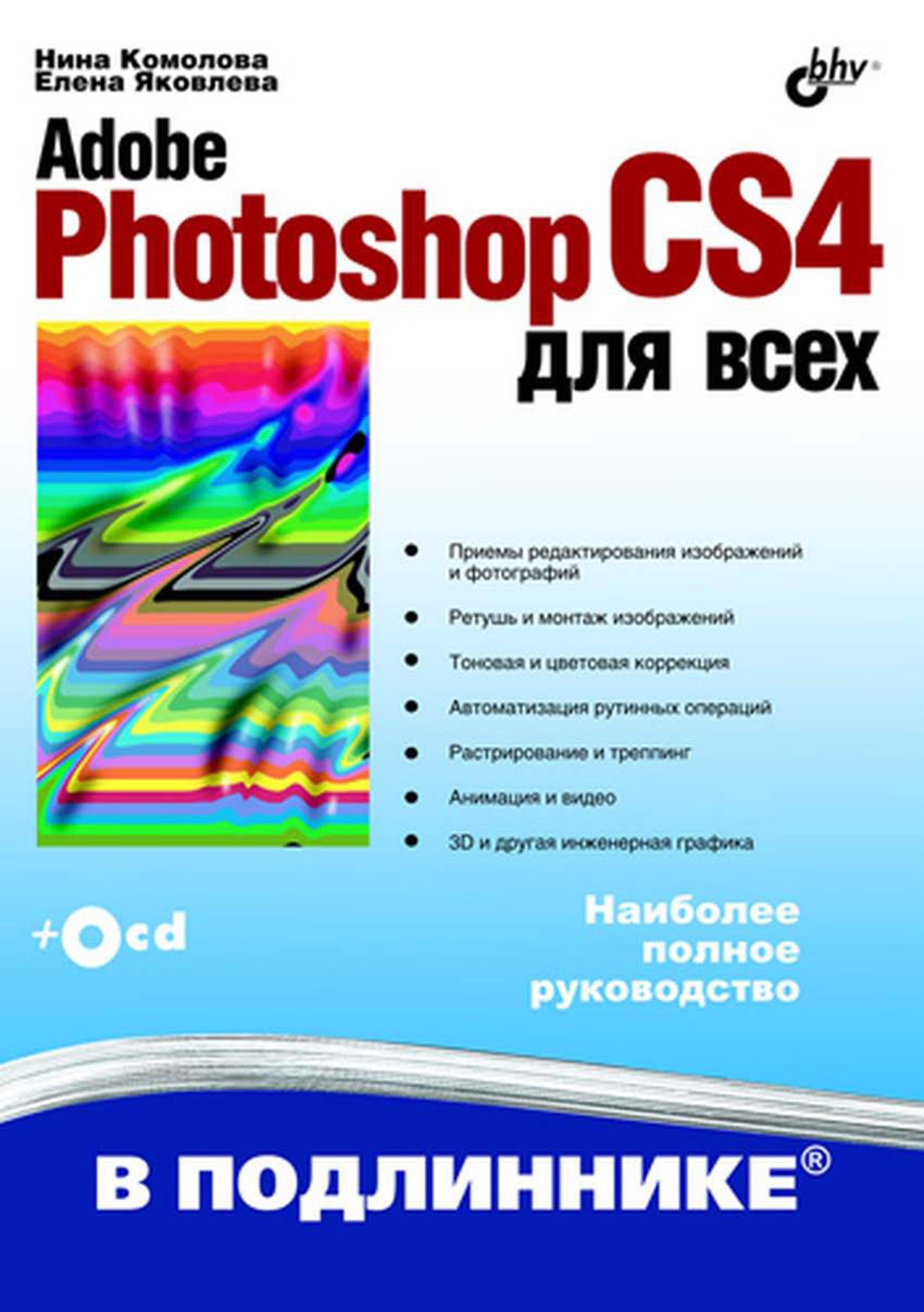 Нина Комолова Adobe Photoshop CS4 для всех видеосамоучитель photoshop cs4 cd