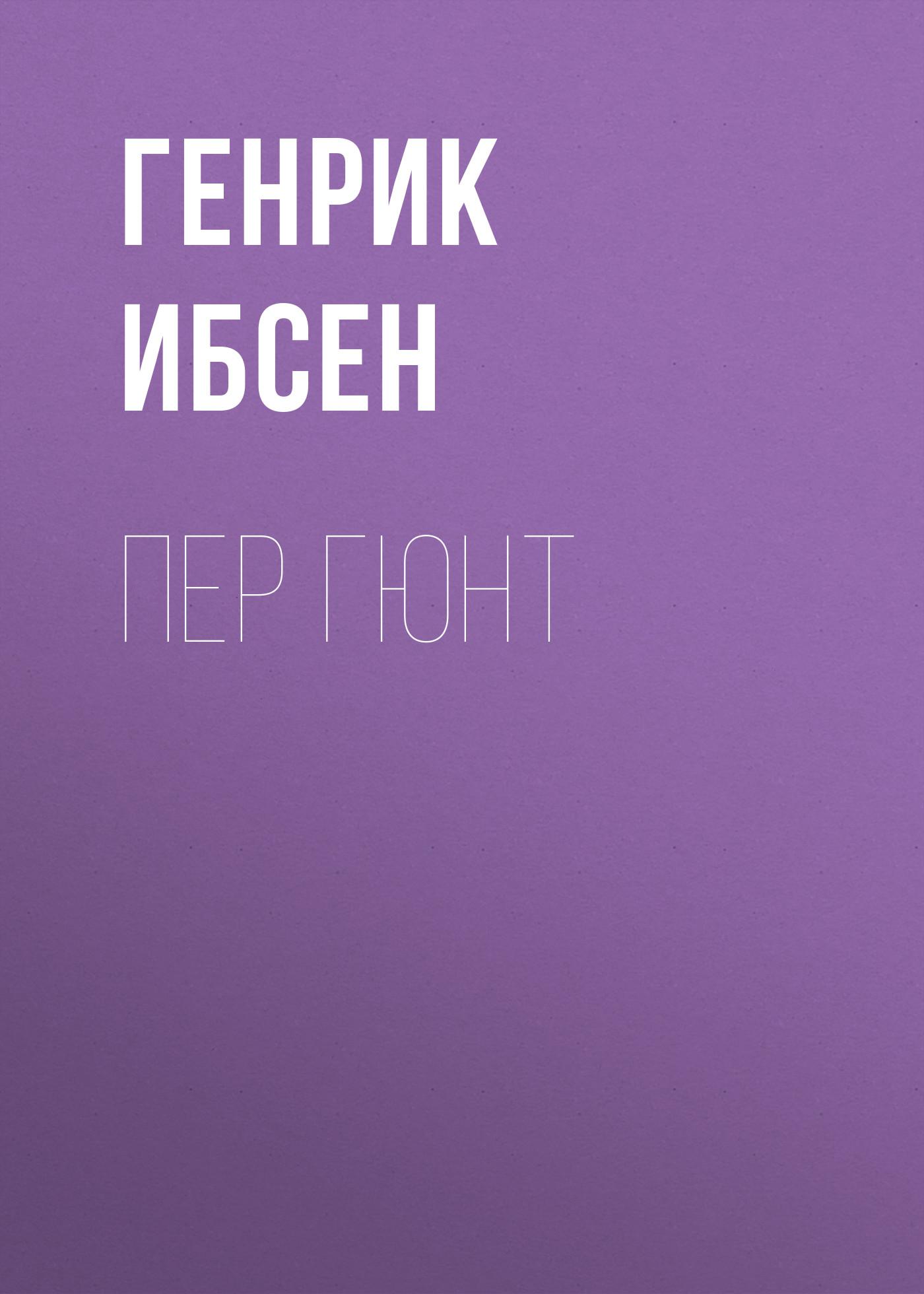 Генрик Ибсен Пер Гюнт генрик ибсен пер гюнт стихотворения