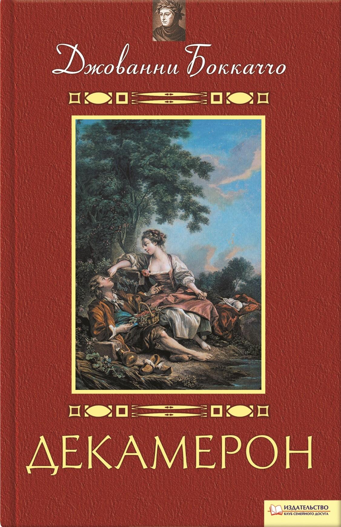 Джованни Боккаччо Декамерон шестаков в бытовая культура итальянского возрождения у истоков европейского образа жизни