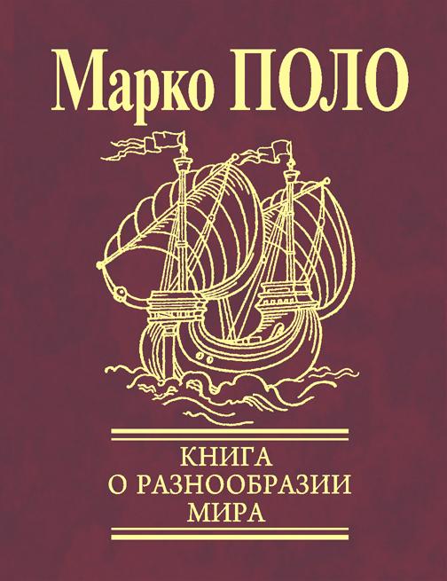 Марко Поло Книга о разнообразии мира (Избранные главы)