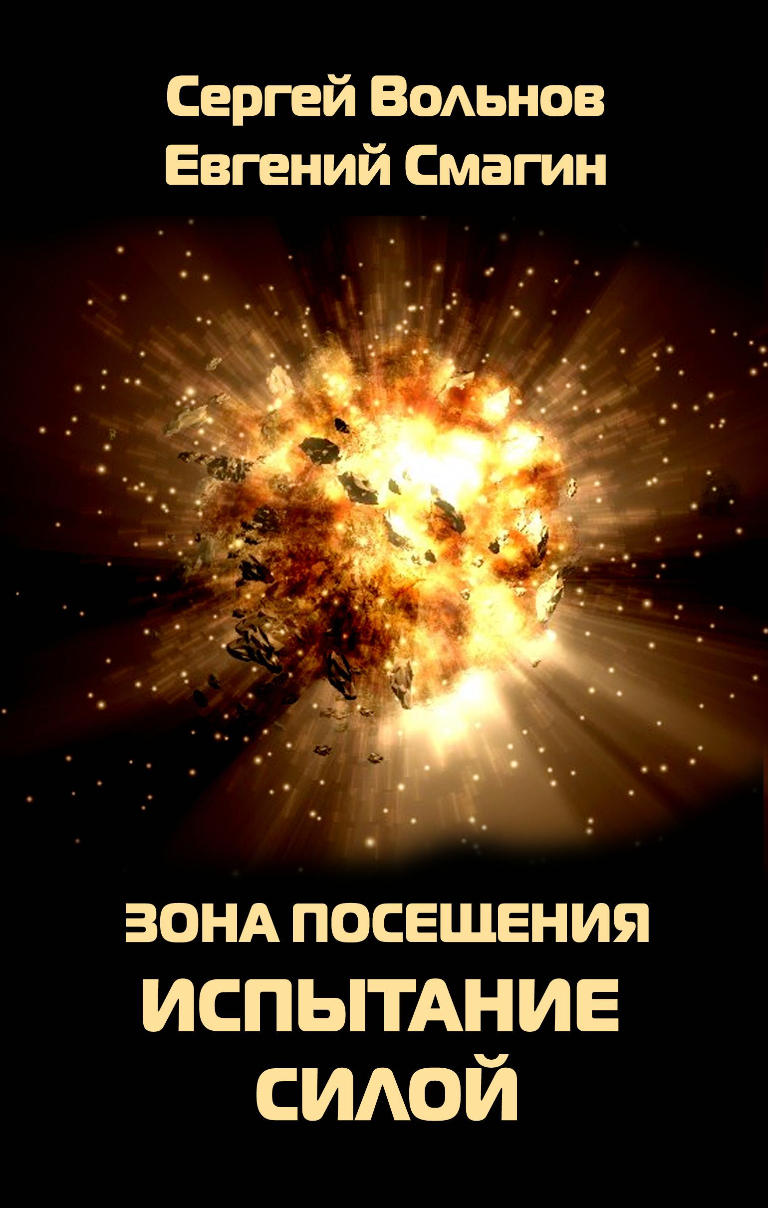 Сергей Вольнов Зона Посещения. Испытание силой сергей вольнов зона посещения испытание силой