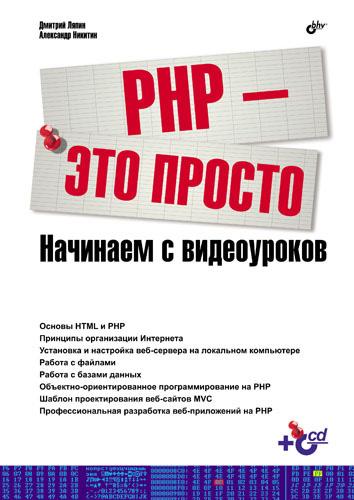 А. В. Никитин PHP – это просто. Начинаем с видеоуроков все цены