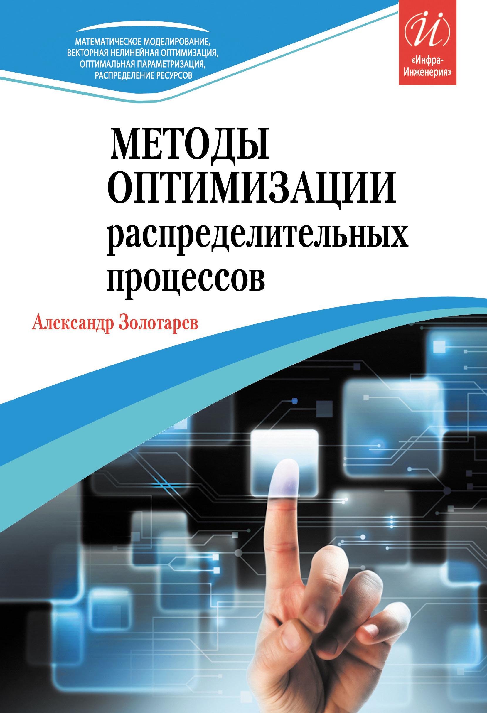 Александр Золотарев Методы оптимизации распределительных процессов
