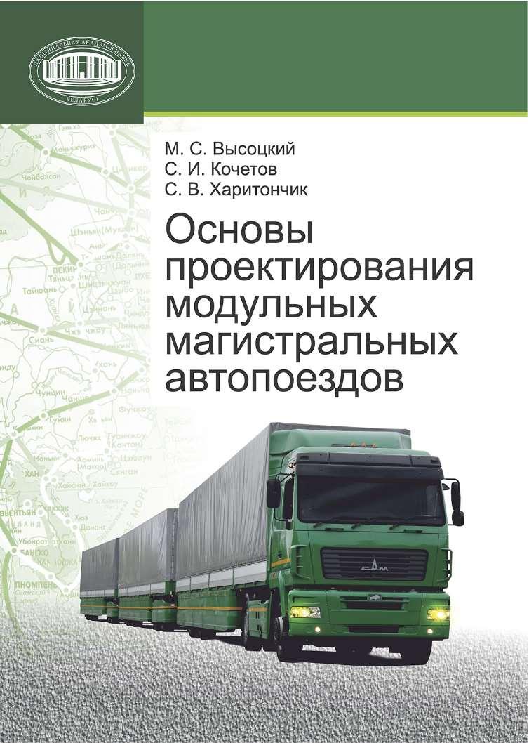 М. С. Высоцкий Основы проектирования модульных магистральных автопоездов