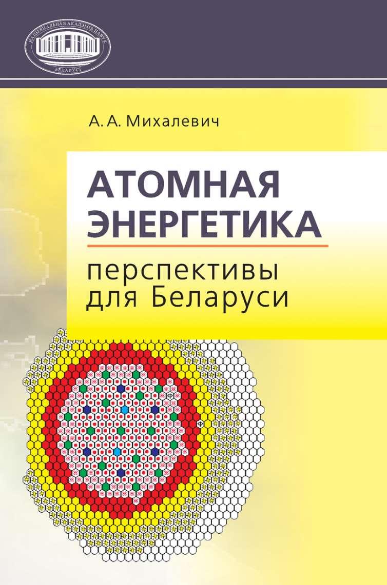 А. А. Михалевич Атомная энергетика. Перспективы для Беларуси