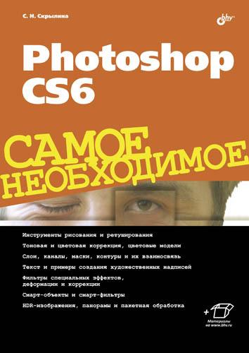 Софья Скрылина Photoshop CS6 софья скрылина photoshop cs6