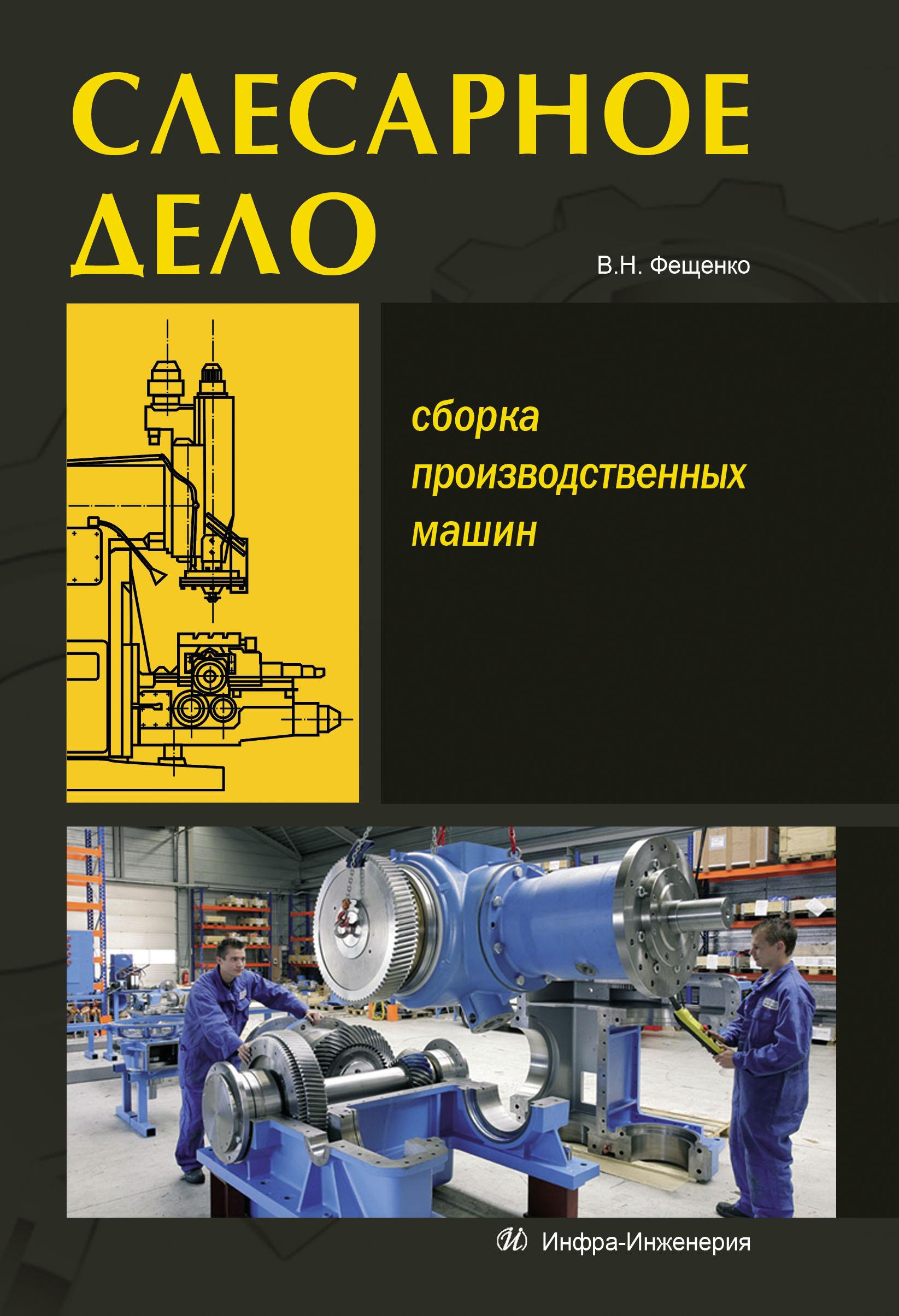 В. Н. Фещенко Слесарное дело. Сборка производственных машин. Книга 3 цена