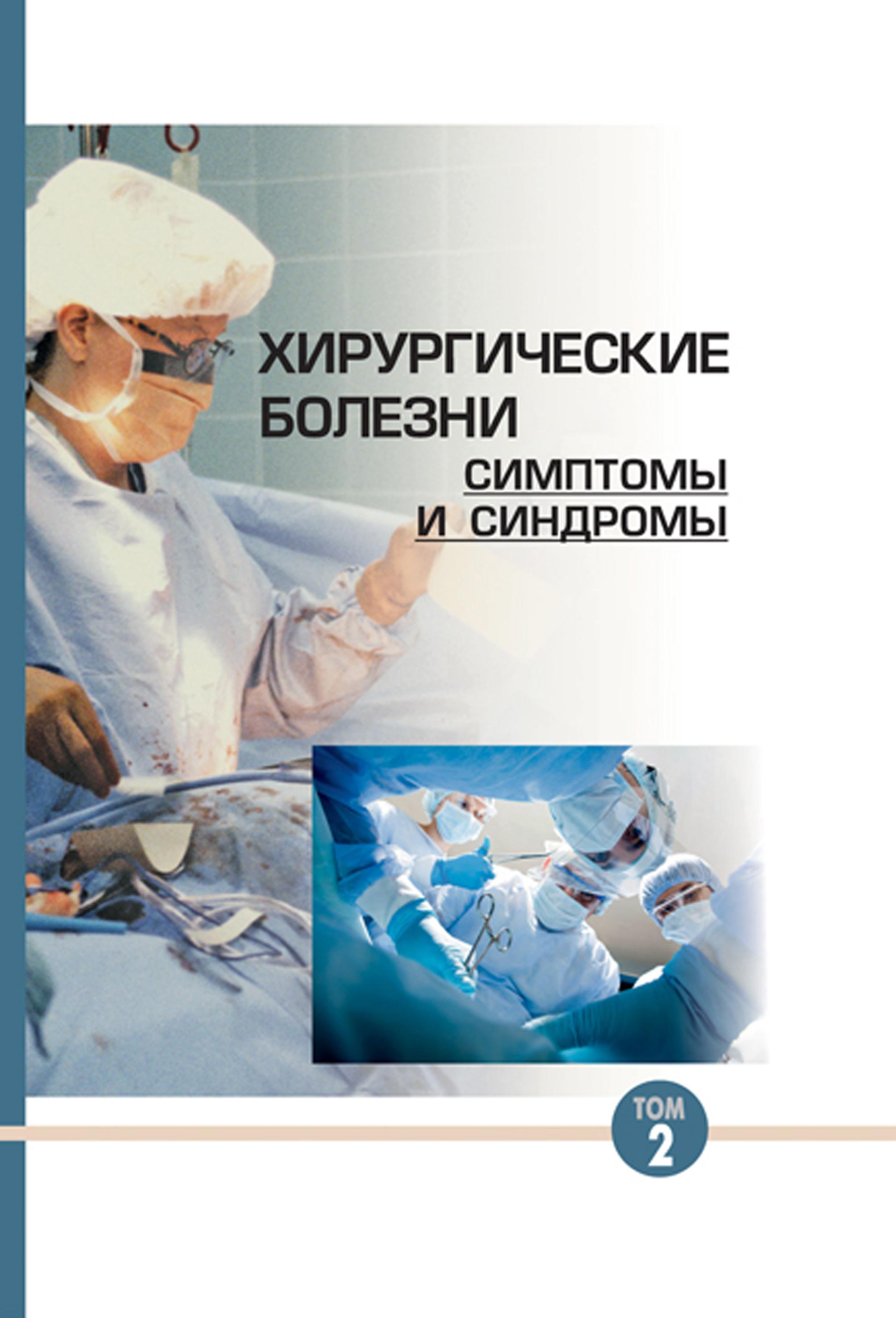 Ю. М. Гаин Хирургические болезни: симптомы и синдромы. Том 2 в в подкаменев хирургические болезни детского возраста
