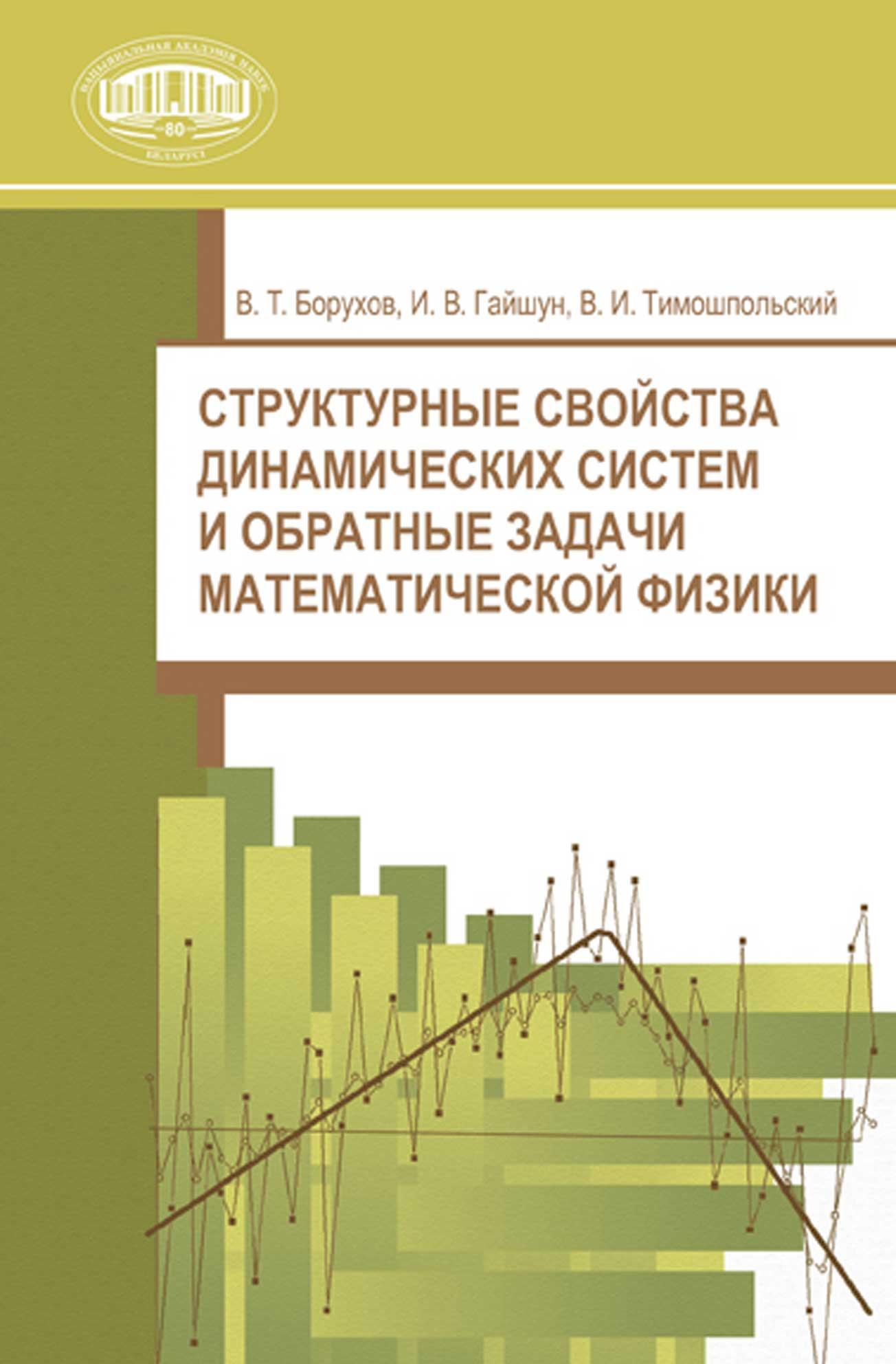 В. Т. Борухов Структурные свойства динамических систем и обратные задачи математической физики
