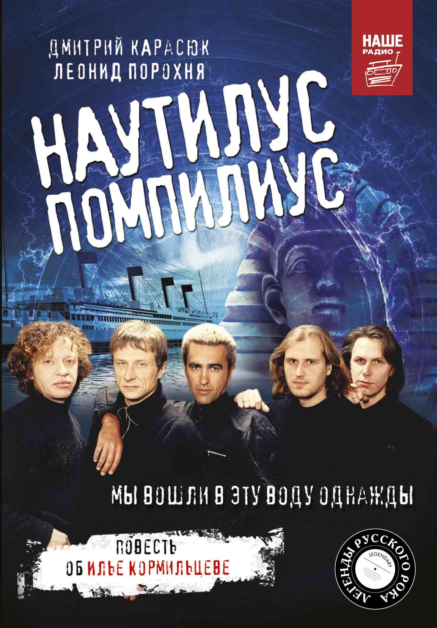 Леонид Порохня «Наутилус Помпилиус». Мы вошли в эту воду однажды секрет – легенды русского рока cd