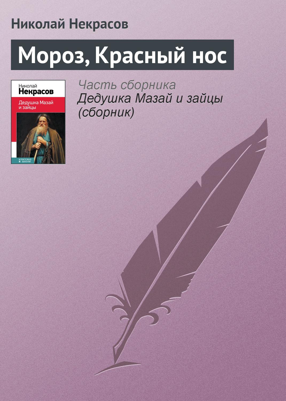 Николай Некрасов Мороз, Красный нос наталья шаверина вдуэте смузой