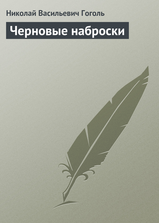 chernovye nabroski