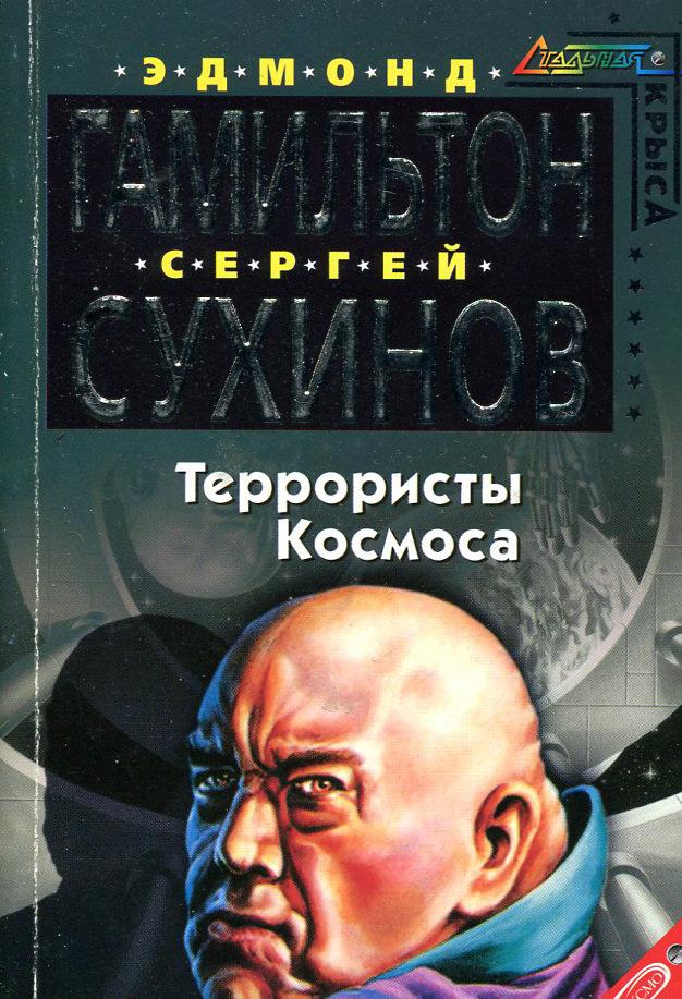 Сергей Сухинов Террористы космоса горенштейн ф н улица красных зорь повести