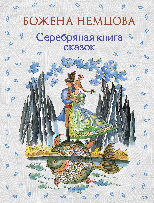 Божена Немцова Серебряная книга сказок божена немцова серебряная книга сказок