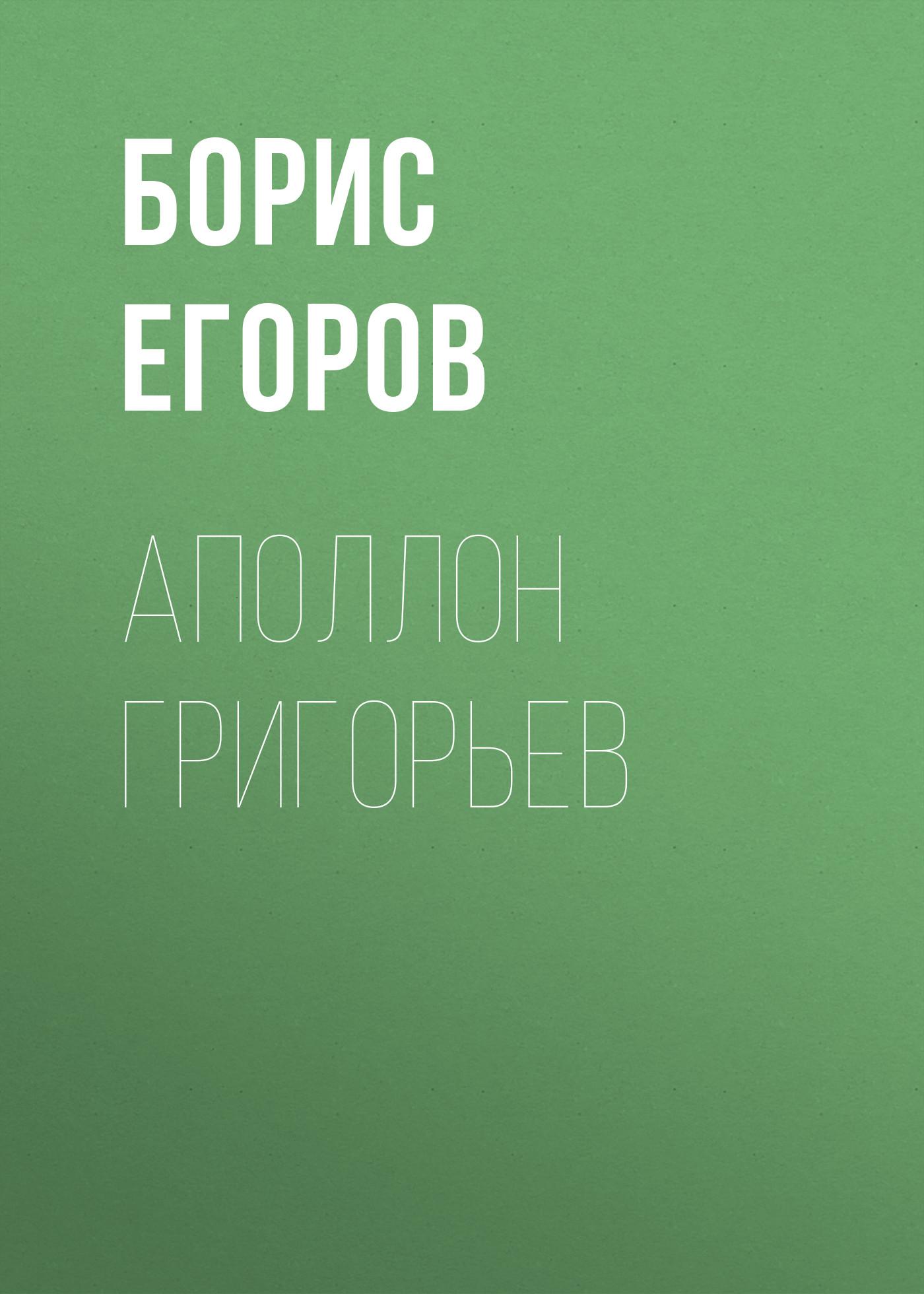 Борис Егоров Аполлон Григорьев борис егоров аполлон григорьев