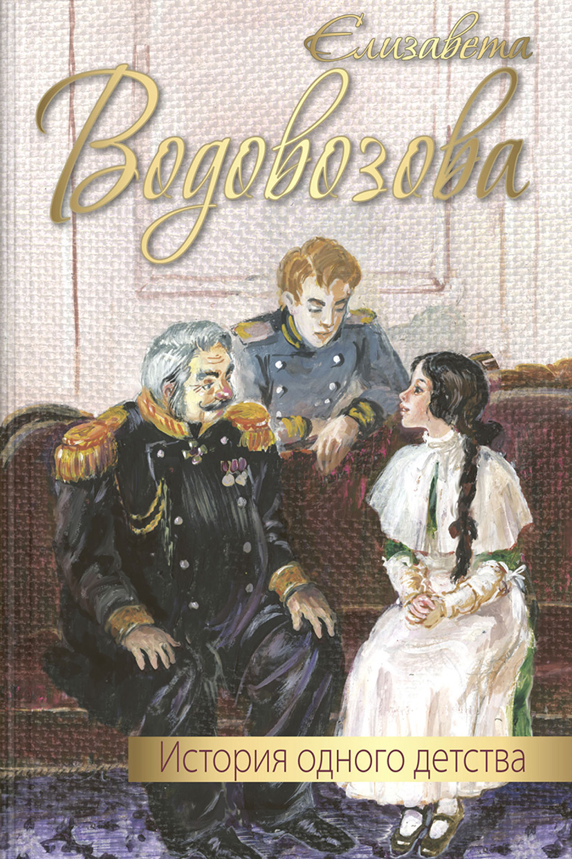 Елизавета Водовозова История одного детства е водовозова история одного детства