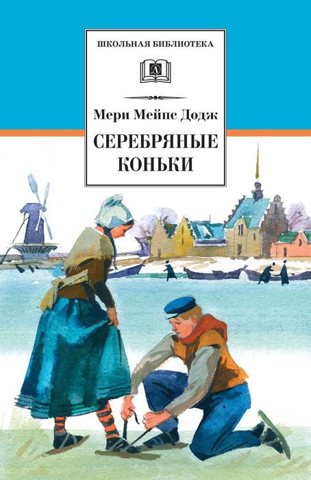 Мери Мейпс Додж Серебряные коньки додж м ханс бринкер или серебряные коньки рассказ о жизни в голландии