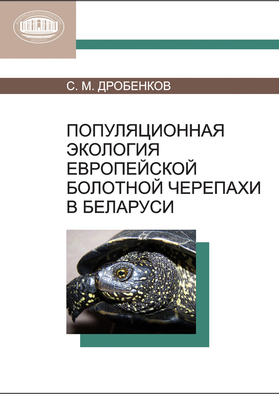 С. М. Дробенков Популяционная экология европейской болотной черепахи в Беларуси терариум для красноухой черепахи в королеве