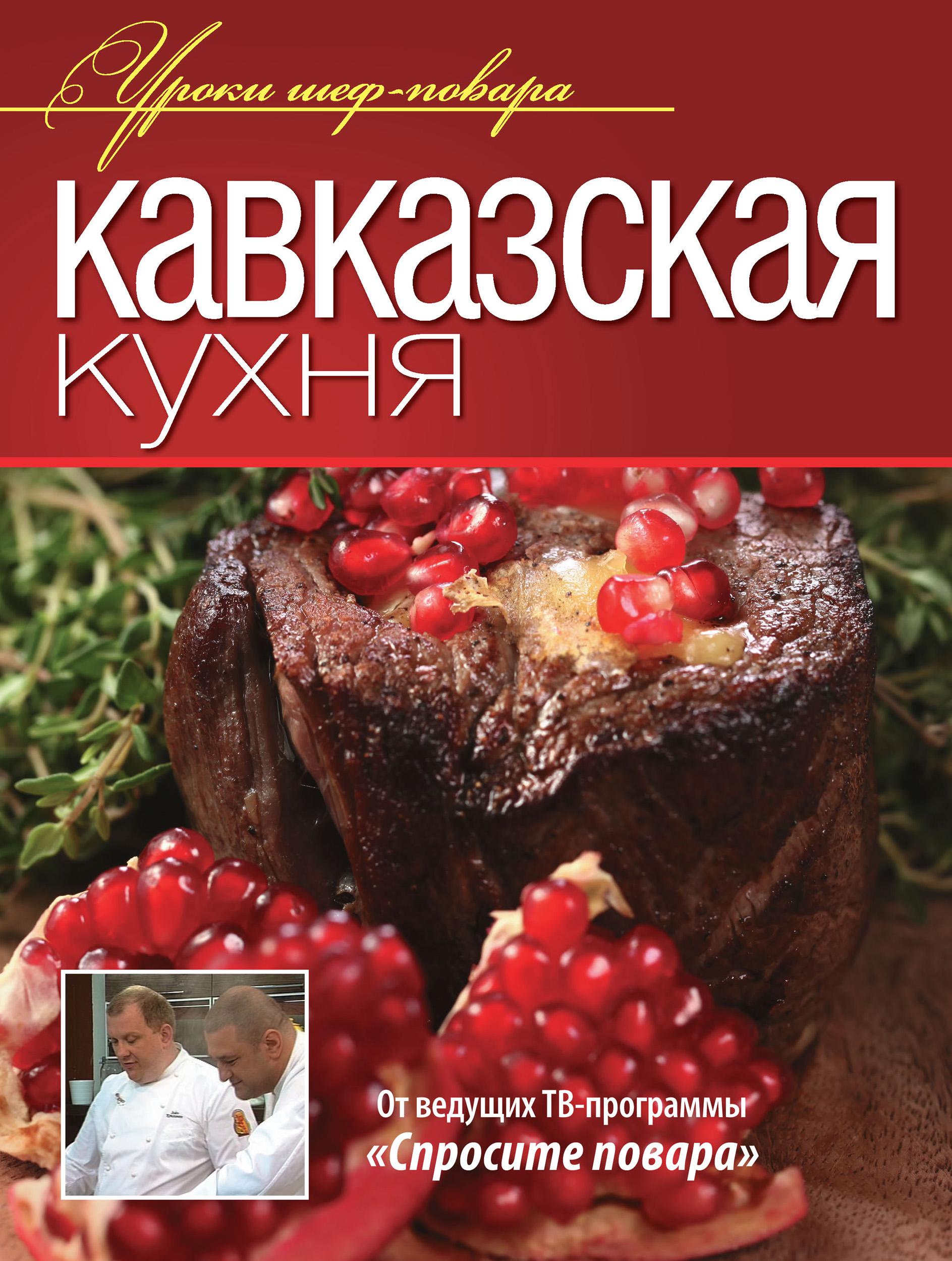 Коллектив авторов Кавказская кухня