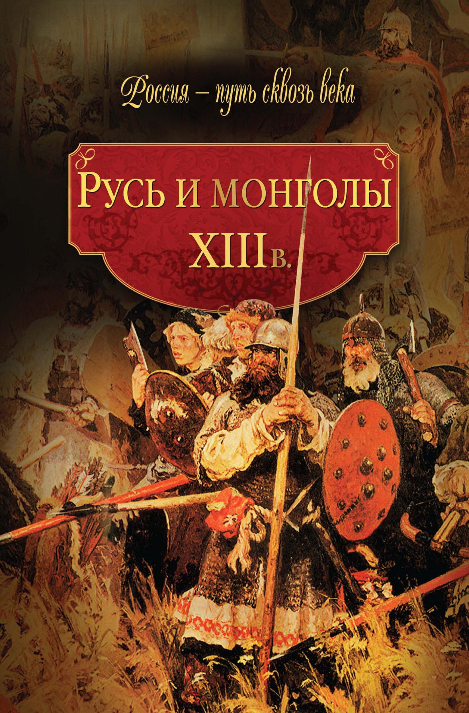 Коллектив авторов Русь и монголы. XIII в. вернадский г монголы и русь