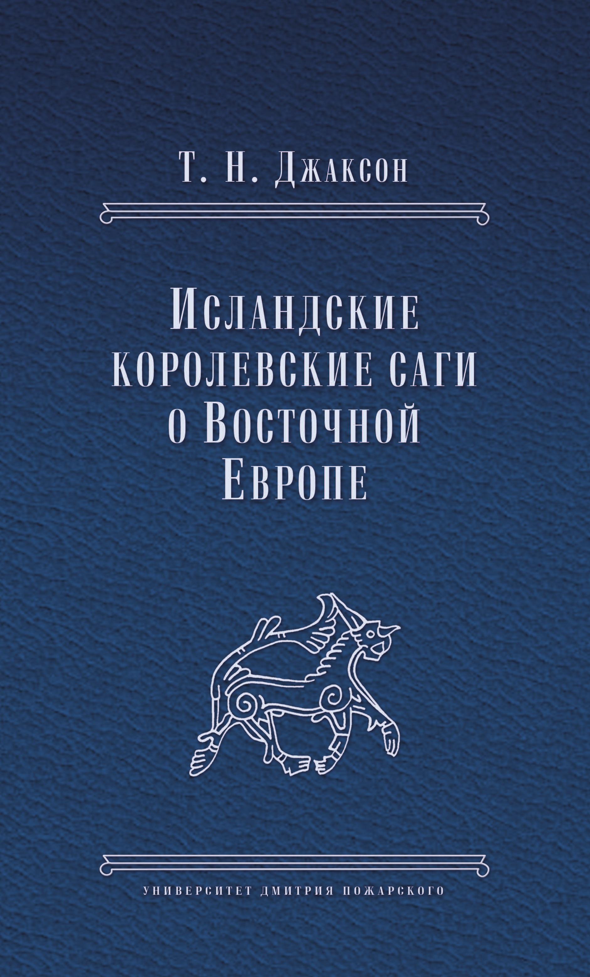 Т. Н. Джаксон Исландские королевские саги о Восточной Европе