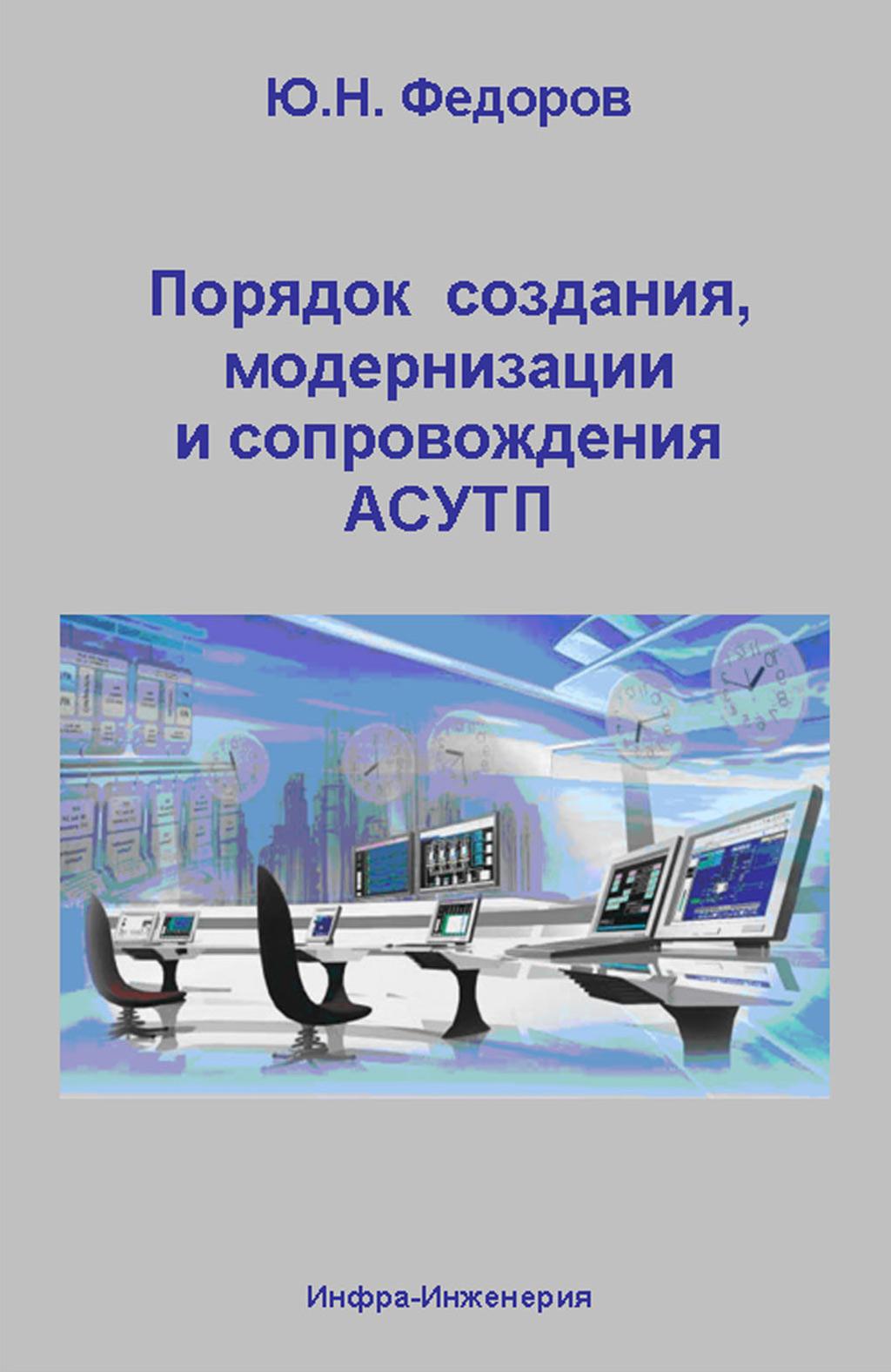 Ю. Н. Федоров Порядок создания, модернизации и сопровождения АСУТП