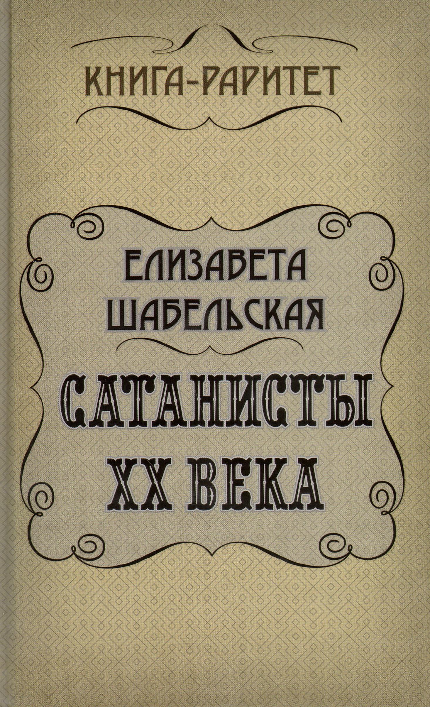 Елизавета Шабельская Сатанисты ХХ века виктор леонидович мальков америка в первой половине хх века 2 е изд монография