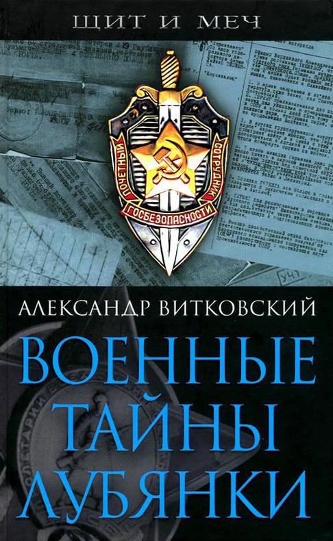 Александр Витковский Военные тайны Лубянки архивы раскрывают тайны международные вопросы события и люди