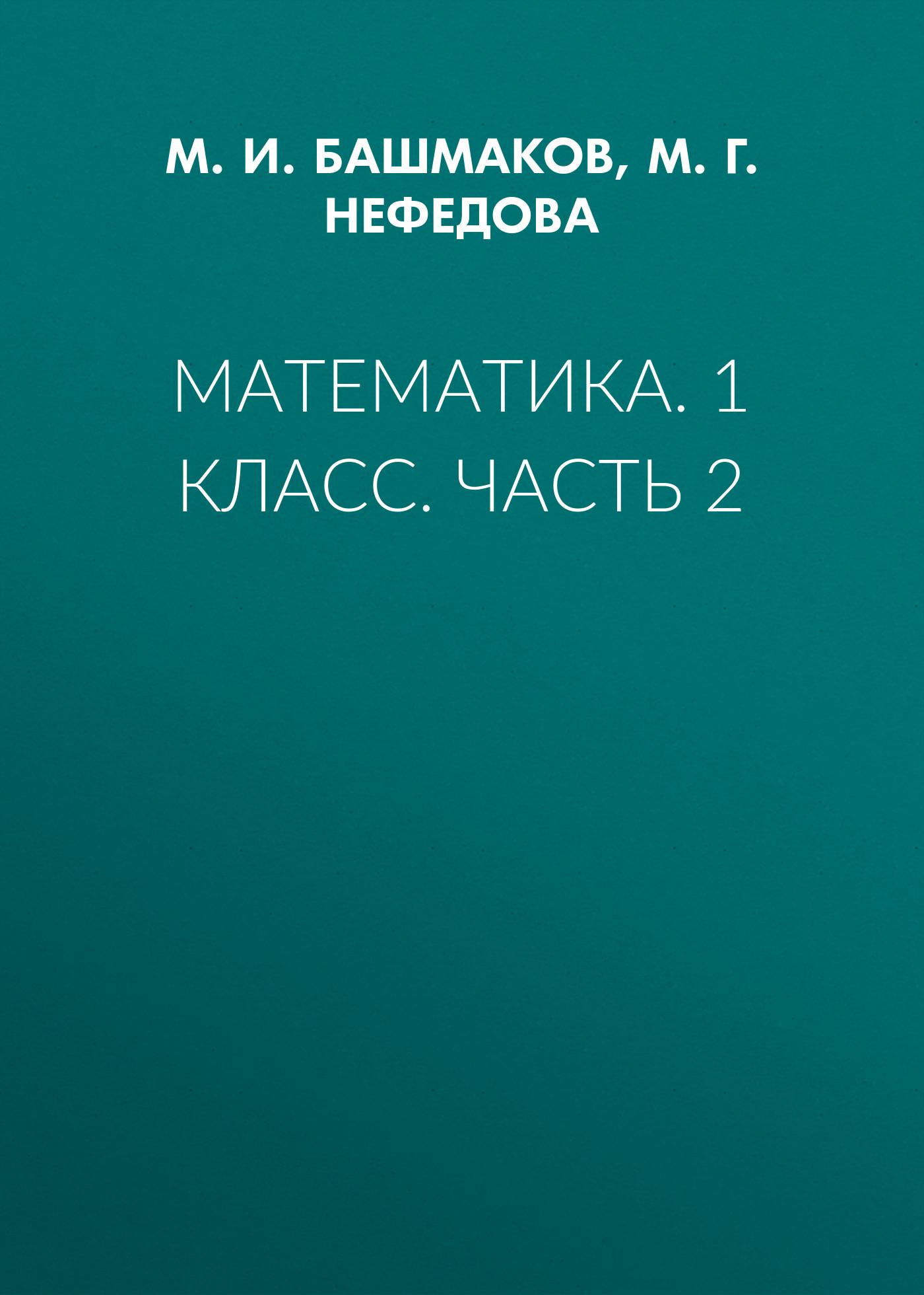 М. И. Башмаков Математика. 1 класс. Часть 2 буряк м карышева е чтение с увлечением 1 класс интегрированный образовательный курс cd