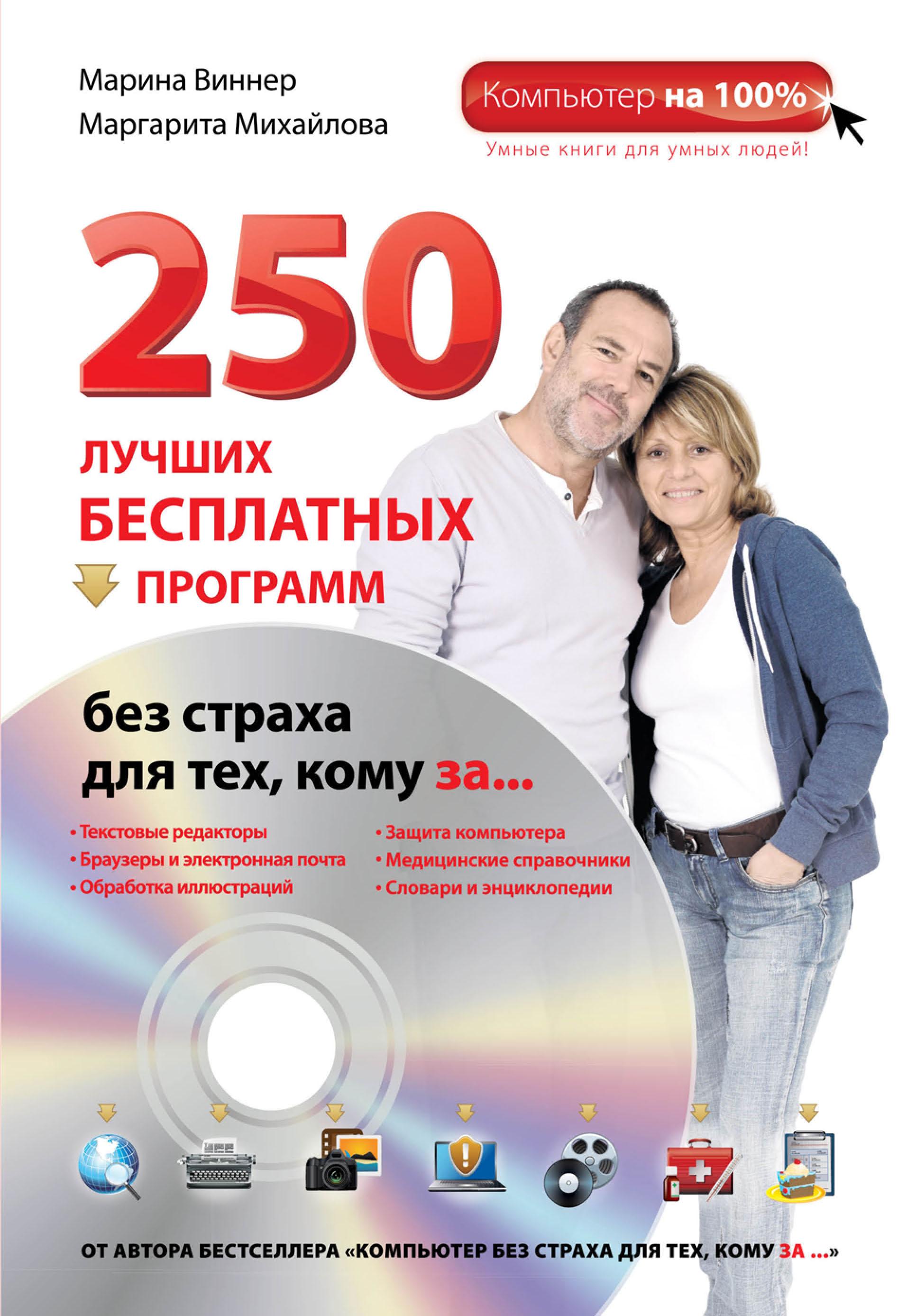 Марина Виннер 250 лучших бесплатных программ без страха для тех, кому за… компьютер или ноутбук на все случаи жизни новейший самоучитель 70 бесплатных программ cd