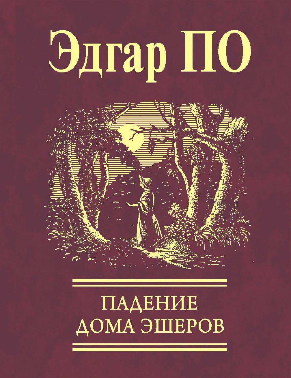 цена на Эдгар Аллан По Падение Дома Эшеров (сборник)