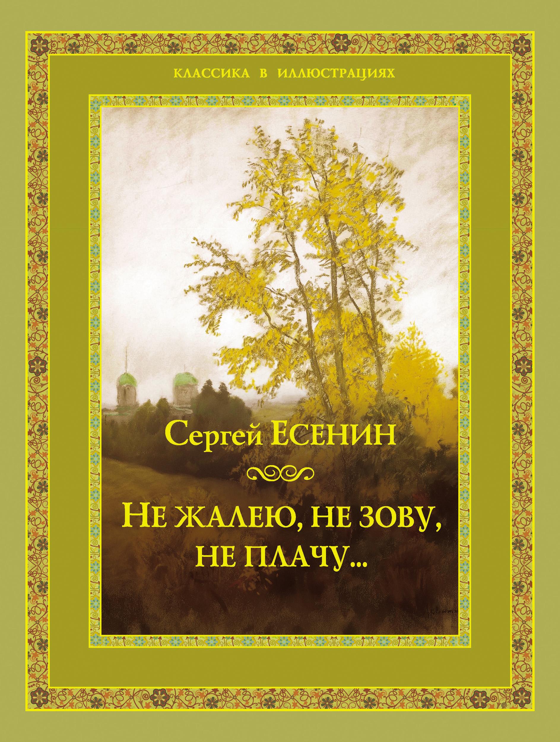 Сергей Есенин Не жалею, не зову, не плачу… сергей есенин автор не указан марина городецкая олег смола не жалею не зову не плачу