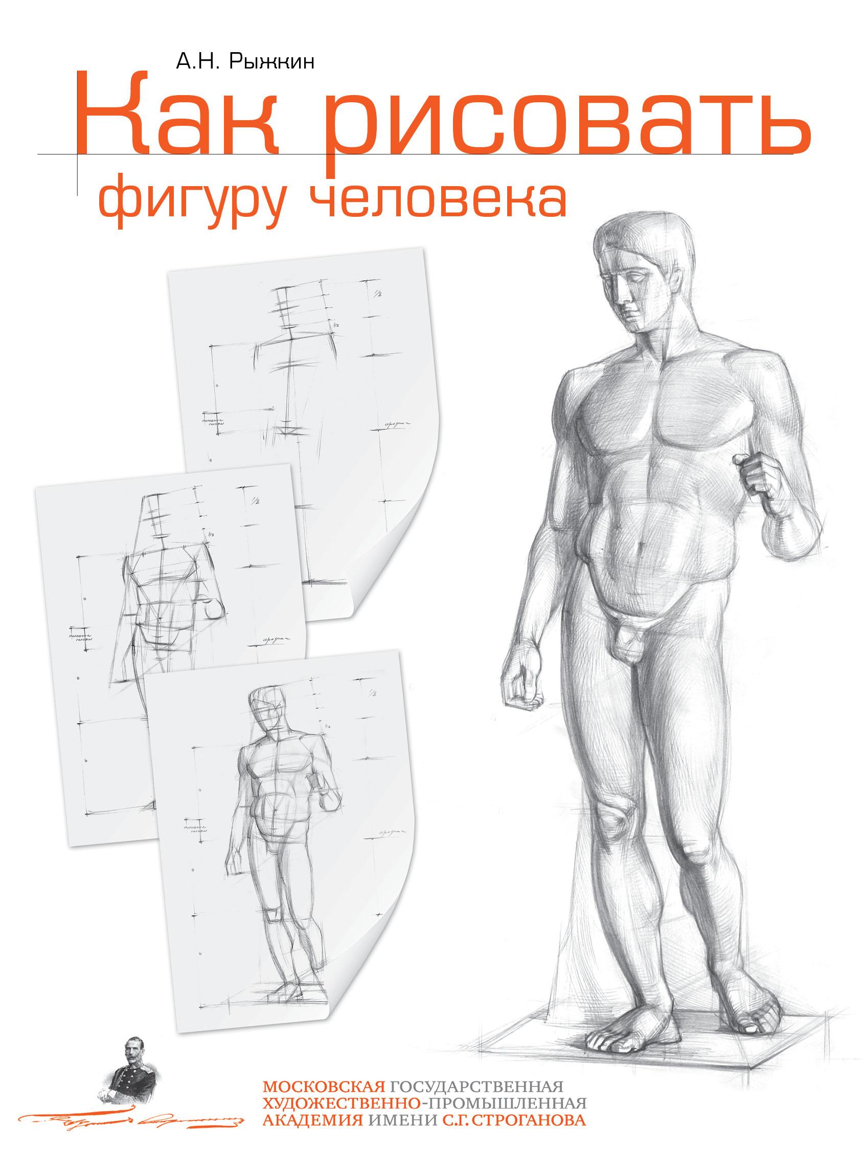 А. Н. Рыжкин Как рисовать фигуру человека. Пособие для поступающих в художественные вузы востоков с рядовой горилла