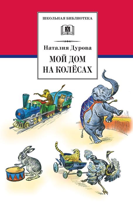 Наталья Дурова Мой дом на колёсах (сборник)