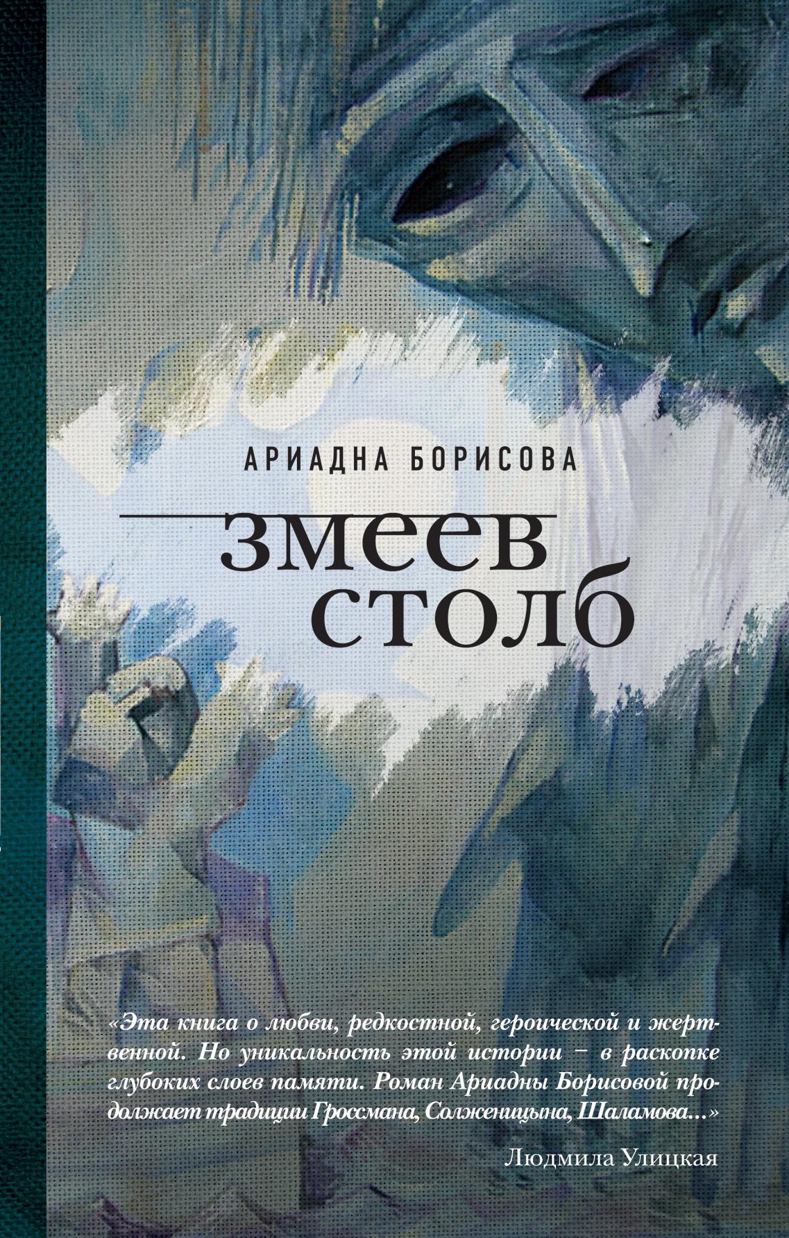 Ариадна Борисова Змеев столб борисова ариадна змеев столб
