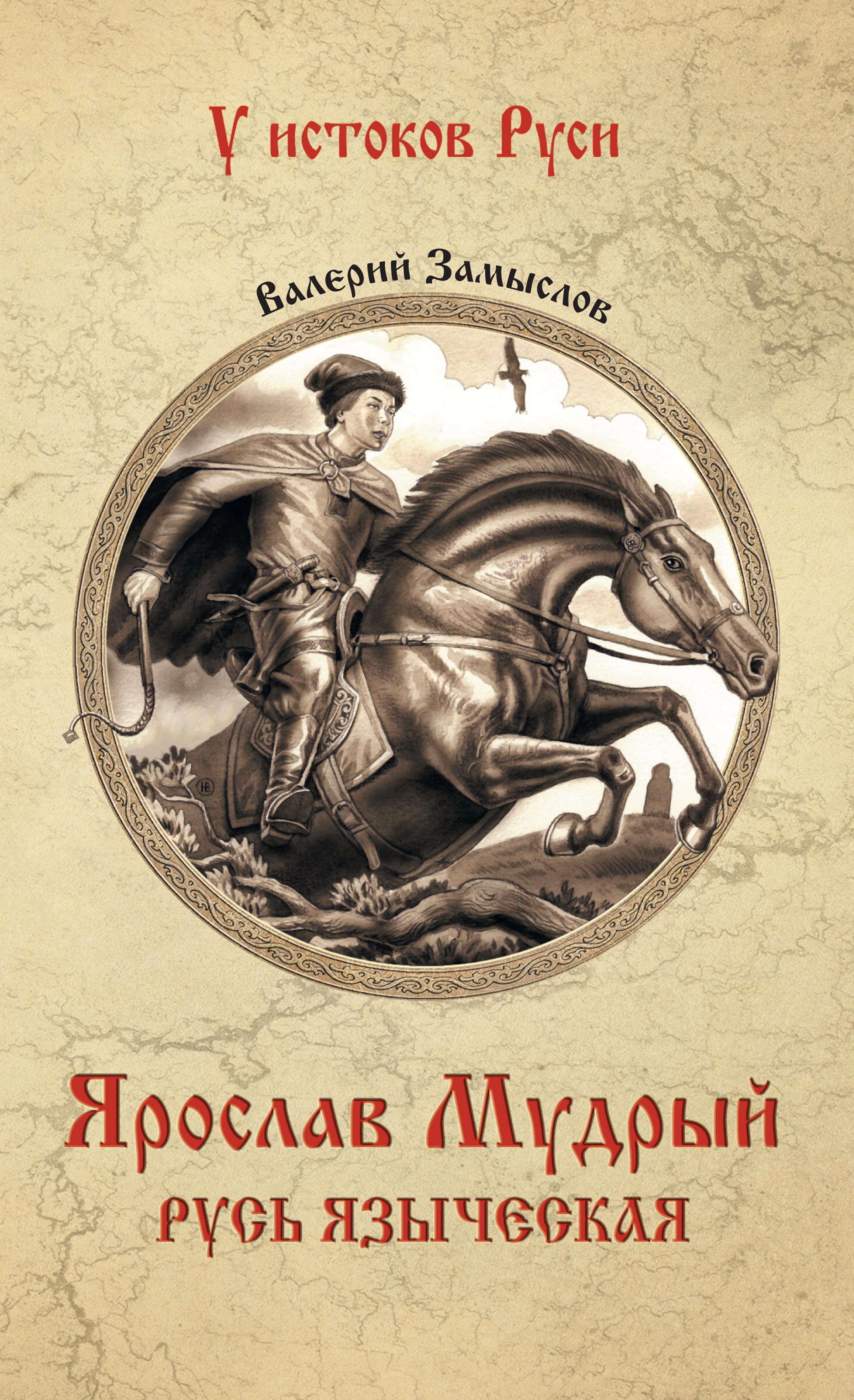 Ярослав Мудрый. Русь языческая