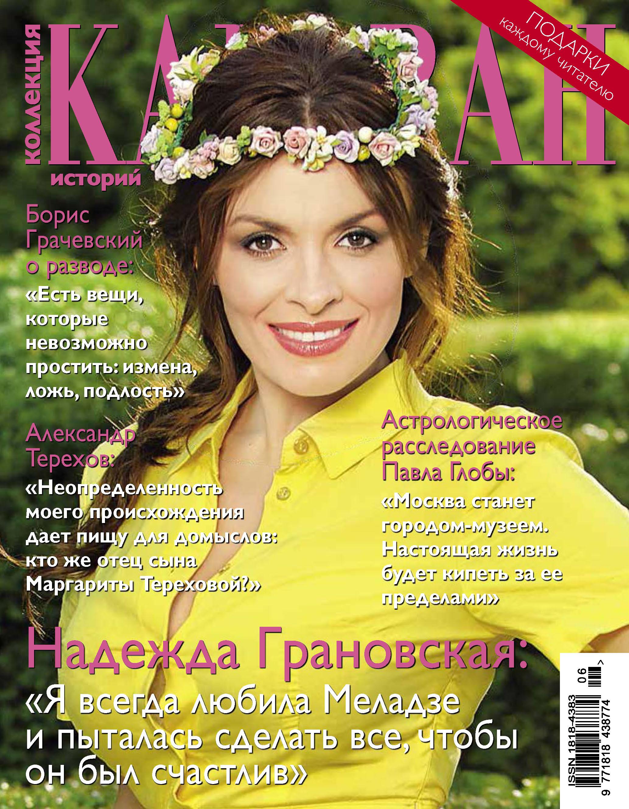 Отсутствует Коллекция Караван историй №06 / июнь 2014 александр вальман караван
