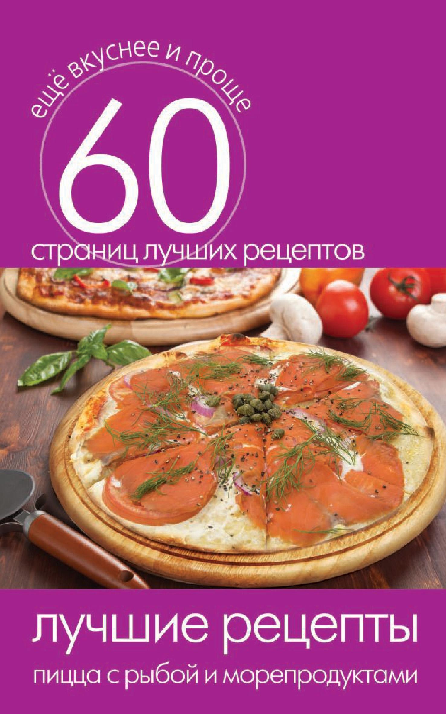Отсутствует Лучшие рецепты. Пицца с рыбой и морепродуктами постно и вкусно выпуск 3 рецепты постных блюд с рыбой