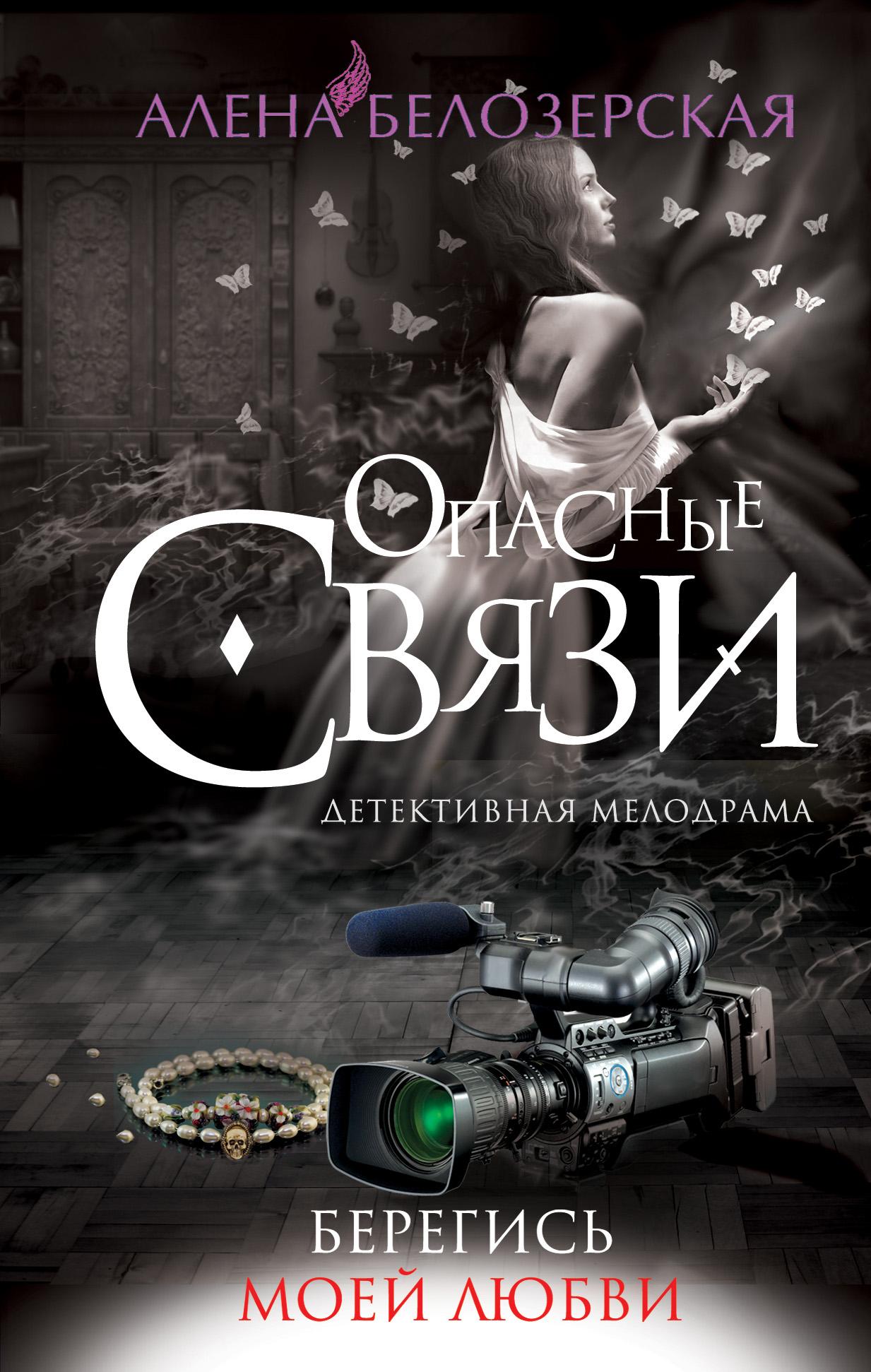 Алёна Белозерская Берегись моей любви полина дибирова орнамент на моей ладони