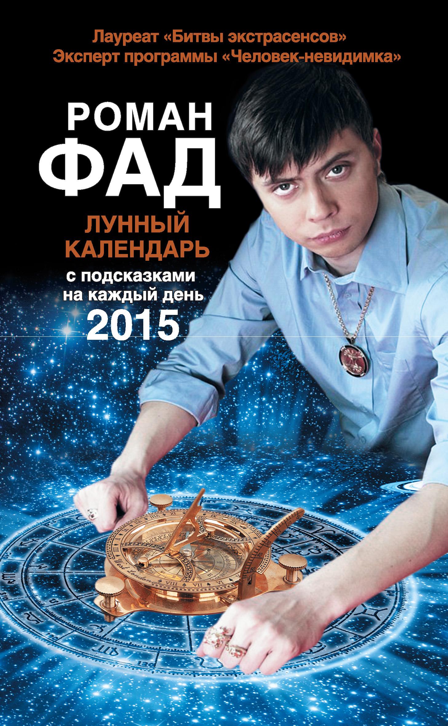 Роман Фад Лунный календарь с подсказками на каждый день 2015