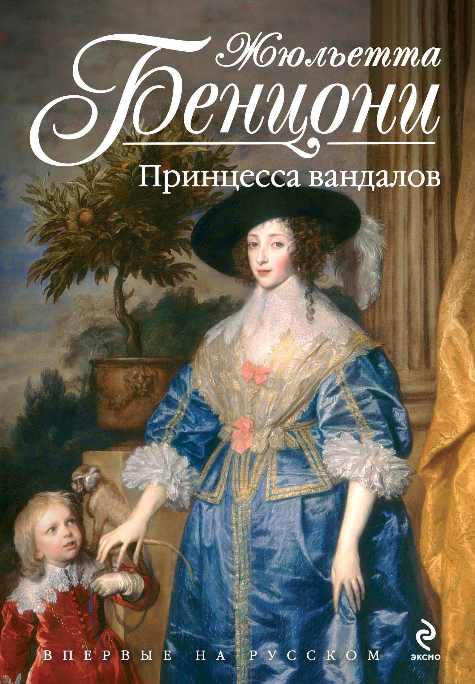 Жюльетта Бенцони Принцесса вандалов бенцони ж принцесса вандалов